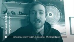 Реальный Монолог: Митчелл Стафие