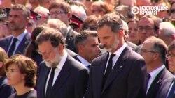 Король Испании, премьер и многие другие пришли почтить память погибших в теракте в Барселоне
