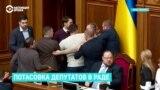 В Верховной Раде подрались депутаты из-за закона о продаже земли