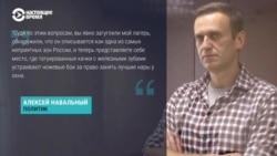 О чем рассказал Навальный в интервью из колонии