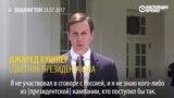 Зять Трампа рассказывает, с кем из представителей России встречался, и когда