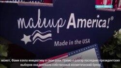 MakeUp America: косметический бренд помогает гасить госдолг США