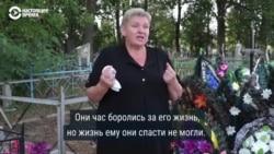 Мать погибшего после задержания на акции протеста в Беларуси – о действиях власти