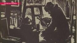 День освобождения Ленинграда: трагедия глазами трех художников-блокадников