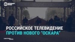 """На российских госканалах обсуждают новые правила вручения """"Оскара"""""""