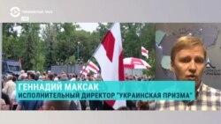 Украинский аналитик Геннадий Максак – об отношениях Киева и Минска