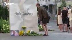 """""""Это был необычайно солнечный человек"""". В Киеве чтут память убитого 5 лет назад Павла Шеремета"""