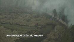 Что происходит в пострадавших от пожара селах Житомирской области Украины