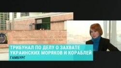 Представитель Украины в морском трибунале ответила на вопросы Настоящего Времени
