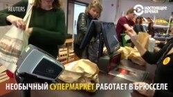 Необычный супермаркет: не приносит прибыли, а продавцы в нем одновременно и покупатели