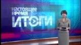 Настоящее время. Итоги c Юлией Савченко. 24 декабря 2016 года