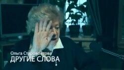 """Старовойтова: """"Их отстреливают, этих говорливых теток"""""""