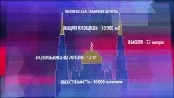Московская Соборная мечеть (графика)