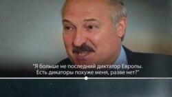 Чем лучше с Европой, тем хуже с Россией: как менялись отношения с Беларусью