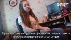 Даша остается с отцом: финал громкой истории в Краснокаменске