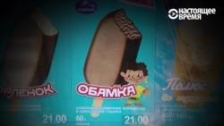 """Мороженое """"Обамка"""": шалость, безвкусица или оскорбление?"""