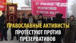 """""""Из Боголюбова должна распространяться чистота и святость"""": православные против презервативов"""