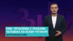 Азия: где и как нарушаются права человека в Центральной Азии