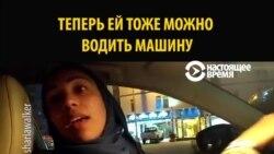 Девушка из Саудовской Аравии первый раз ведет машину в своей стране. И снимает видео