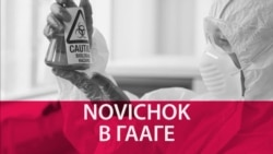Организация по запрещению химоружия не допустила Россию к расследованию отравления в Солсбери