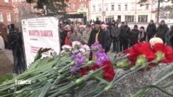 День памяти жертв политических репрессий прошел в городах России