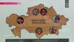 Казахстан выбирает лучшего Нурсултана