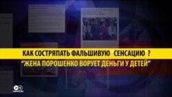 Кто и как состряпал новость про мошенничество жены Порошенко?