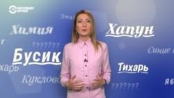 """""""Тихарь"""", """"ябатьки"""", """"химия"""". Новые слова, возникшие во время протестов в Беларуси"""