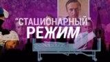 """Итоги: """"стационарный"""" режим"""