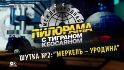 """О чем """"шутит"""" третья по популярности юмористическая передача на российском ТВ"""