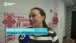Анна Канопацкая – об угрозах и о том, что ее заставляют сняться с выборов президента