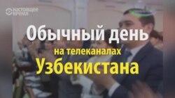 Как в Узбекистане любят своего президента