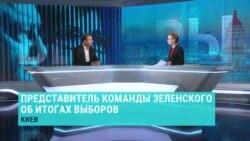 Советник Зеленского Айварас Абромавичус о планах кандидата
