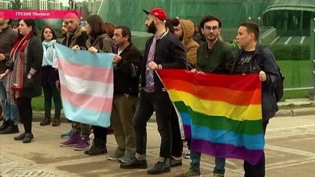 Грузия секс меньшинства