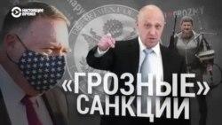 """Итоги: """"Грозные"""" санкции против Кадырова и Пригожина"""