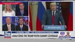 """Американская пресса о Трампе в Хельсинки: """"Позор!"""""""