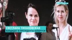 Сторонники Тихановской митингуют в Минске. Вечер с Ириной Ромалийской