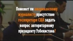 Американскую журналистку выгнали со встречи Керри и Каримова