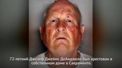 """""""Убийца из Золотого штата"""": в США арестован один из самых разыскиваемых маньяков"""