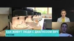 Для кого опасен ВИЧ и как жить с таким диагнозом в России