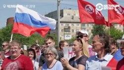В Челябинске на митинг против пенсионной реформы пришли около двух тысяч человек