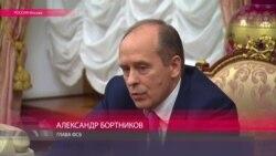 """Глава ФСБ РФ: """"Катастрофа Ф321 - теракт"""""""