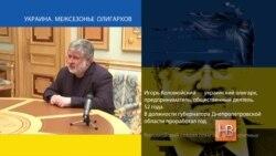 """Кто есть Коломойский - справка """"НВ"""""""