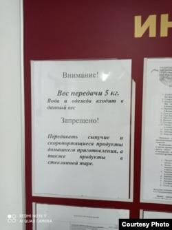 Новые правила и объявления в ЦВСИГ в Сахарове. Фото предоставлено волонтерами