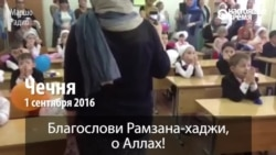 Чеченские дети в школе молятся за здоровье Рамзана Кадырова