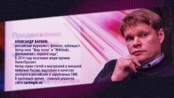 """Зачем Собчак и Навальный сражаются за """"второе место"""" после Путина. Александр Баунов раскладывает по полочкам"""