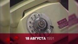 Августовский путч 1991 года: хронология