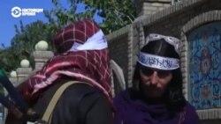 """Что происходит на подконтрольных """"Талибану"""" территориях в Афганистане"""