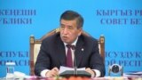 """Президент Кыргызстана обещает """"бескомпромиссную борьбу с коррупцией"""". Можно ли этому верить?"""