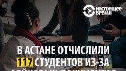 117 медиков в Казахстане отчислили из университета за фальшивые сертификаты английского